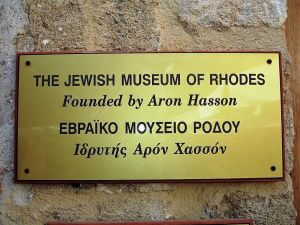 The Rhodes Jewish Historical Foundation,  Exclusive tours in Greece