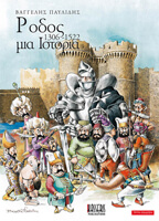 Books of Rhodes, Private Tours